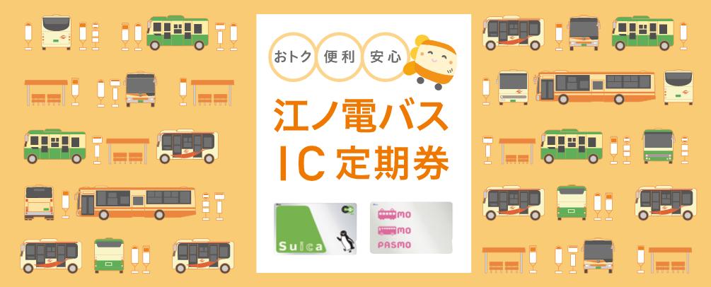 神奈 中 バス 定期