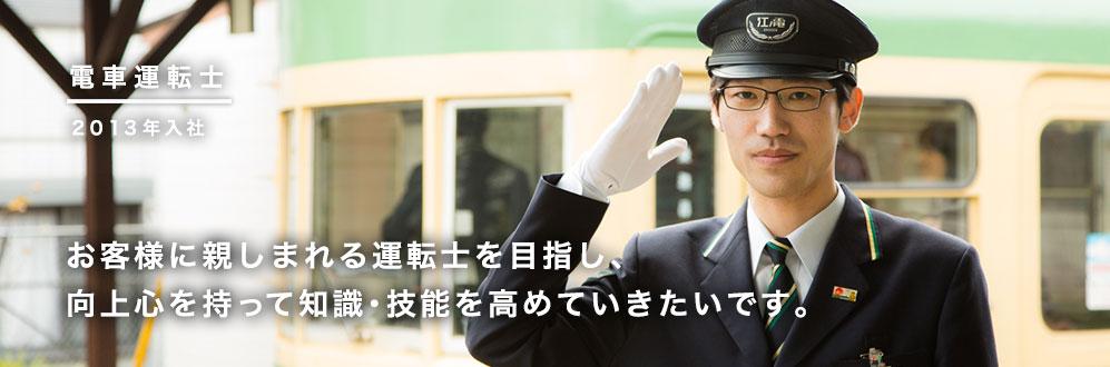 電車運転士 2013入社|社員イン...