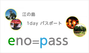 "江之岛1day passport""eno=pass"