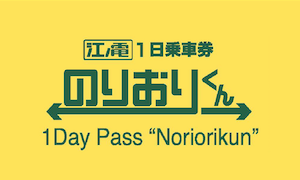"Enoden 1-day pass ticket ""Noriorikun"""