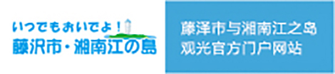 Official Portal Site for Fujisawa City & Shonan-Enoshima Sightseeing