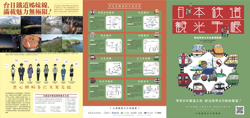 Train_manual-1212_外面_R
