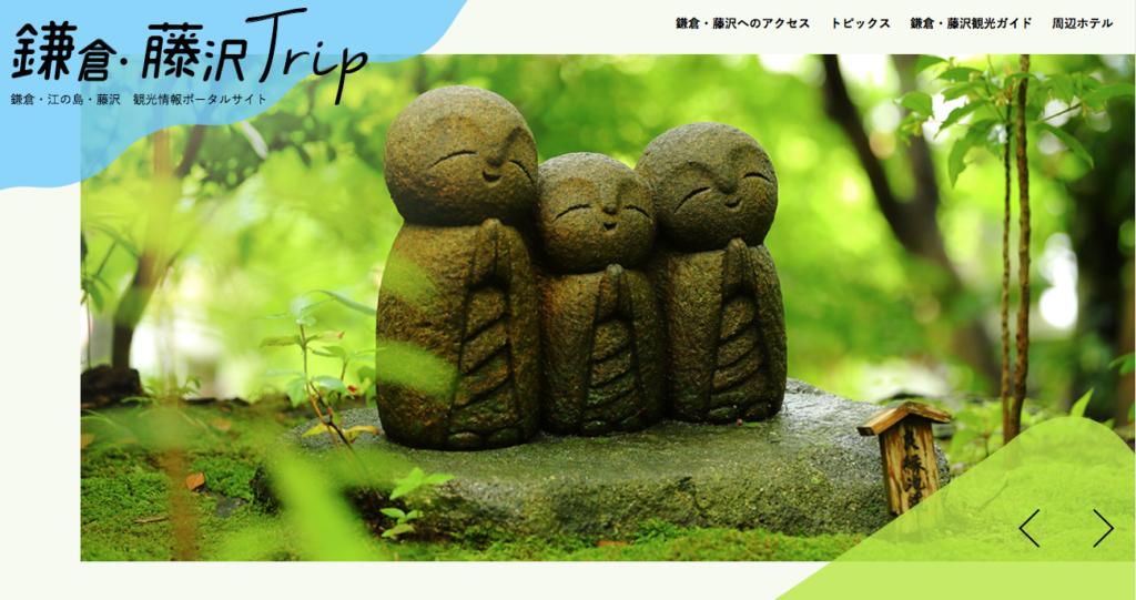 news鎌倉・藤沢trip